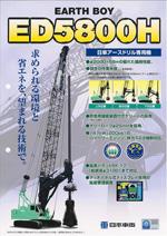 Earth Drilling rig NISSHA